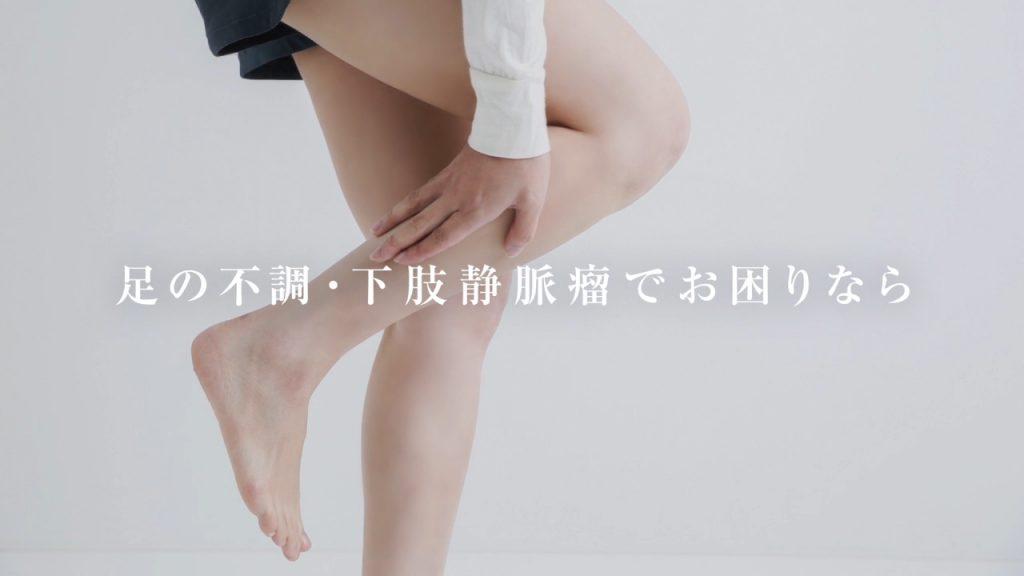 冷たい 片足 だけ