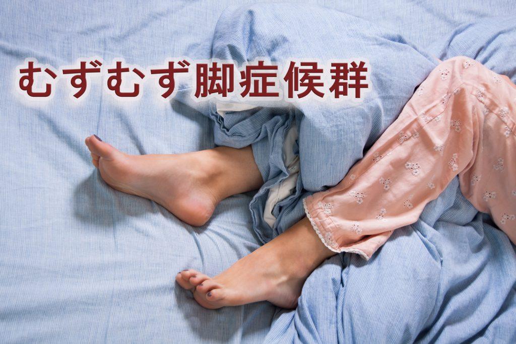 症候群 薬 脚 市販 むずむず